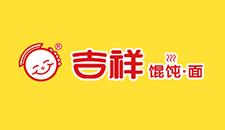 贺吉祥馄饨面青岛海文店开业