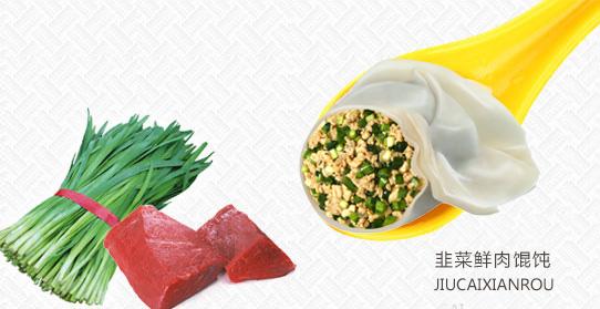 吉祥馄饨韭菜鲜肉大馄饨