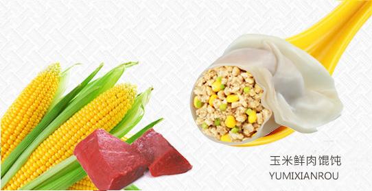 吉祥馄饨玉米鲜肉大馄饨