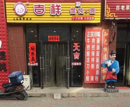 营口鲅鱼圈义乌商贸城店吉祥馄饨·面开业啦