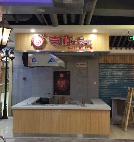 哈尔滨市王记店吉祥馄饨·面开业啦
