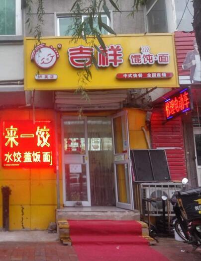 沈阳卢英店吉祥馄饨·面盛大开业啦!